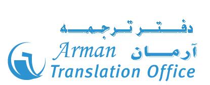 دارالترجمه رسمی آرمان